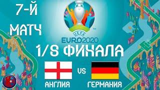 Футбол ЧЕМПИОНАТ ЕВРОПЫ ЕВРО 2020 7 й МАТЧ ПЕЛЕЙ ОФФ АНГЛИЯ НЕ СИЛЬНЕЕ ГЕРМАНИИ НО ПОБЕДИЛА