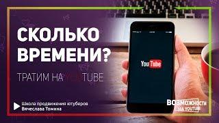 Как узнать сколько времени вы тратите на просмотр видео на YouTube? Мобильный Ютуб от Томина!