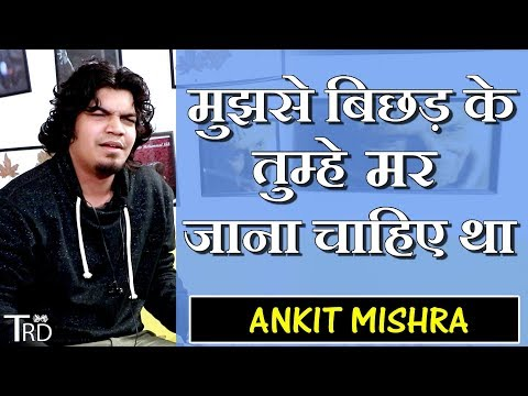 मुझसे बिछड़ के तुम्हे मर जाना चाहिए था By Ankit Mishra | The Realistic Dice