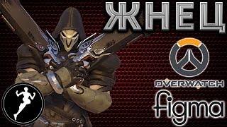 обзор фигурки Жнец/Reaper(Figma/Overwatch)