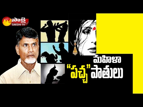 No Respect for Women Under TDP Rule || Sakshi Magazine Story - Watch Exclusive