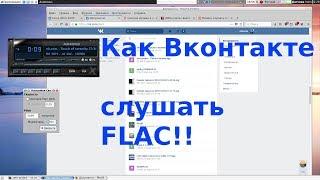 Как ВКонтакте слушать музыку в lossless!!!