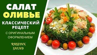 Оливье. Классический рецепт с праздничным оформлением - Russian Salad