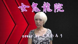 米倉ますみ - 女鬼龍院