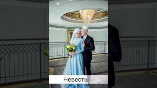 Никах. Повязывание платка. Невеста.