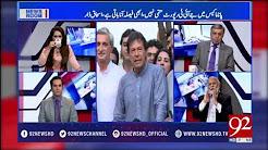 News Room (Kia Wazir e Azam Ke Khilaf Sazish Ho Rahi Hai) - 5 July 2017 - 92 NewsHDPlus