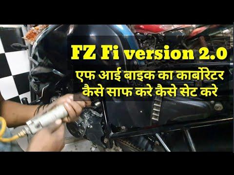 Fz FI बाइक का Avrage कैसे सेट करे#how to cleaning throttle body#Yamaha#fz#
