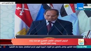 كلمة الرئيس عبد الفتاح السيسي في افتتاح قاعدة محمد نجيب العسكرية الأكبر بالشرق الأوسط