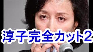 高畑淳子が「行列のできる法律相談所」でも完全カットされていました!/...