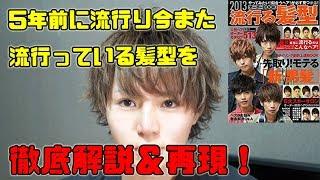 【タイムスリップ】昔流行った髪型を徹底解説&再現!~5年前編~