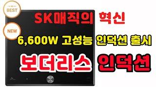 SK매직의 혁신 6,600W 고성능 보더리스 인덕션 출…
