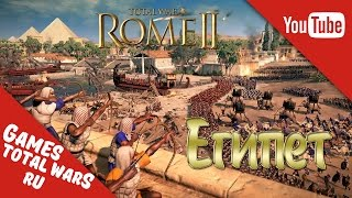 Total War:Rome 2 - Египет. Штурм Брундизия #14(Группа ВК: http://vk.com/gamestotalwarsyoutube Купить Total War:Rome 2 Emperor Edition ..., 2015-10-07T10:03:19.000Z)