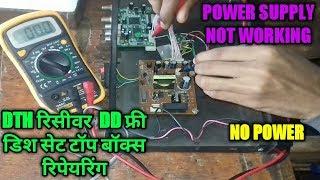 DTH RECIEVER SET TOP BOX NO POWER ON FAULT REPAIRING ! DD FREE DISH REPAIRING