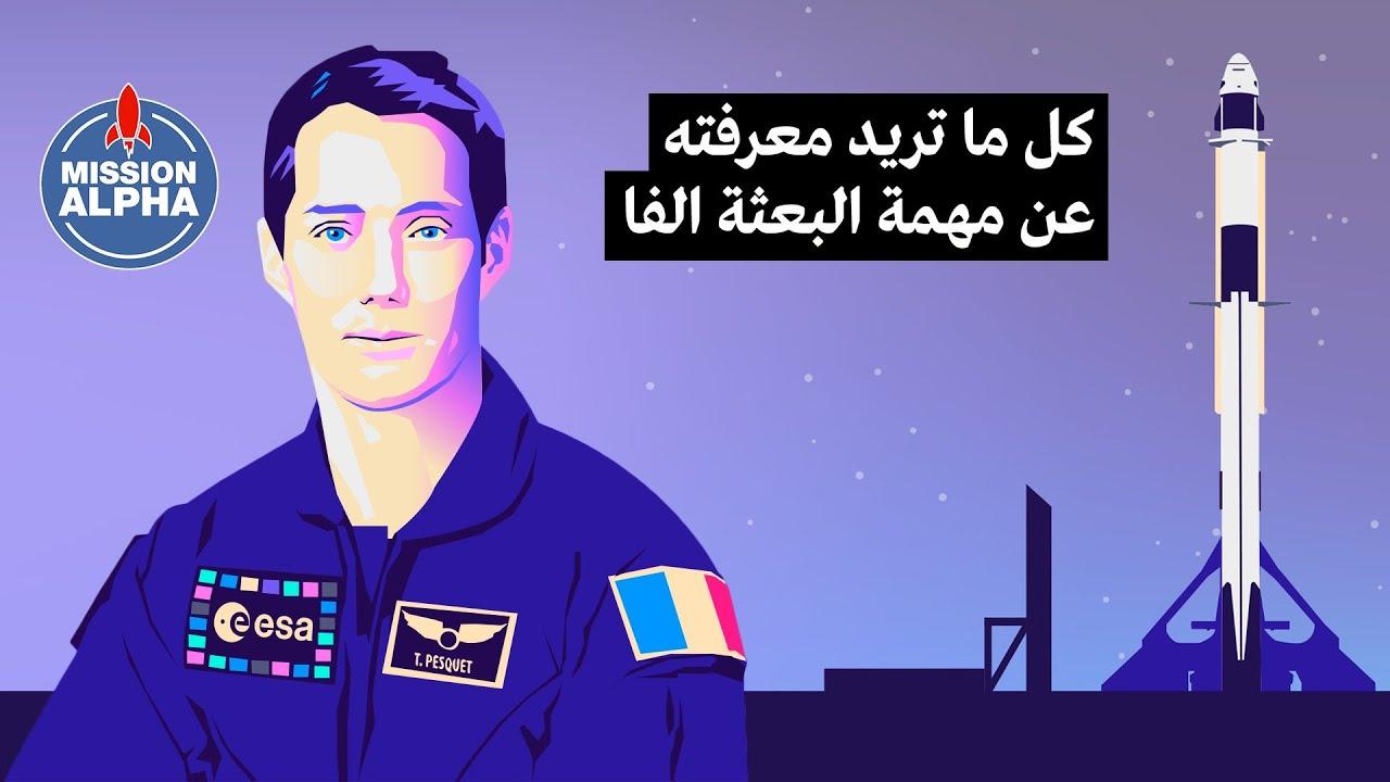 رائد الفضاء الفرنسي توما بيسكيهوكل ما تريد معرفته عن مهمة البعثة ألفا  - 09:59-2021 / 4 / 22
