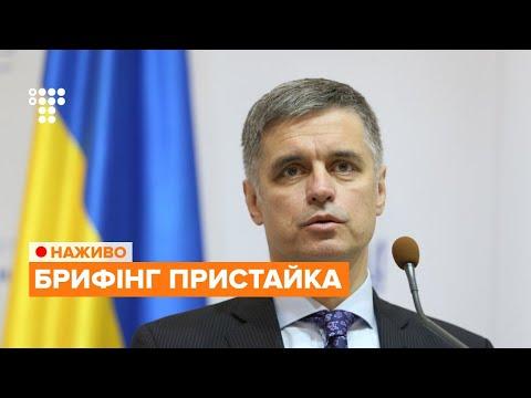 Брифінг глави МЗС України Пристайка щодо авіакатастрофи в Ірані / НАЖИВО
