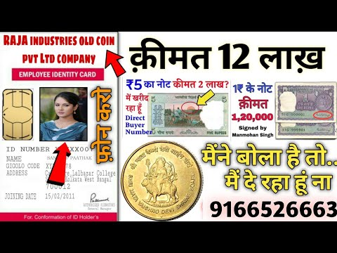 Sell Old Notes & Coins at Home // The Buyers Number Is Given In The Video