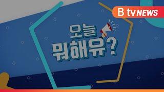 [B tv 중부뉴스][오늘뭐해유?]가죽공예