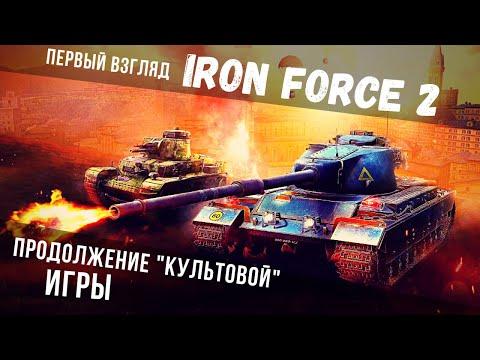Iron Force 2   Это просто - НЕЧТО!!!   Первый взгляд 😱