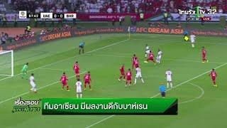 สถิติไทย ชนะบาห์เรนล่าสุด 38ปีที่แล้ว | 10-01-62 | เรื่องรอบขอบสนาม