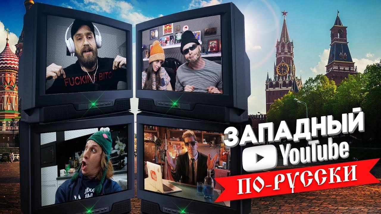 ЗАПАДНЫЙ YOUTUBE ПО-РУССКИ