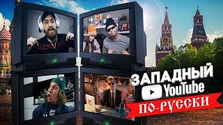 Download ЗАПАДНЫЙ YOUTUBE ПО-РУССКИ Mp3 and Videos