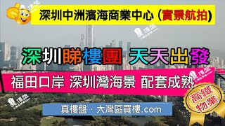 中洲濱海商業中心_深圳 福田口岸 深圳灣海景 配套成熟 (實景航拍)