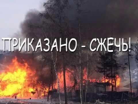 Северобайкальск. Приказано - сжечь!