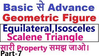 BASIC SCIENCE AND ENGINEEEING|GEOMETRIC FIGURES|PART-7|ALL TRIANGLE PROPERTY DISCUSS|ALP CBT 2 EXAM|