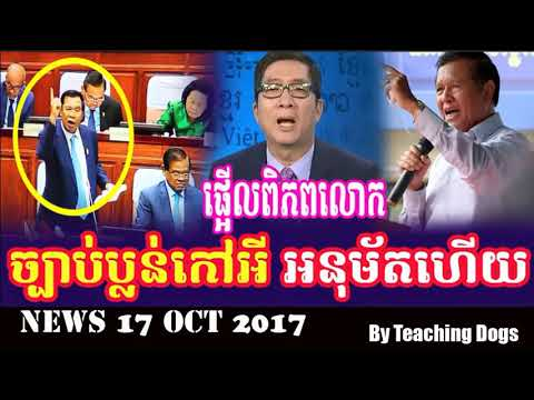 Cambodia Hot News: WKR World Khmer Radio Evening Tuesday 10/17/2017