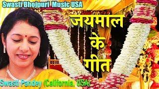 RAM VIVAH SONG IN USA   SIYA SAJNA KO DEKH KE   SWASTI PANDEY   राम विवाह गीत   सिया सजना को देख के