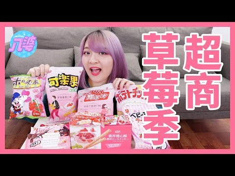 【超中肯評價】草莓季來啦!一口氣開箱12種草莓新品!│八婆BESTIES