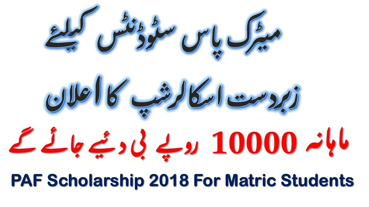PAF Scholarship 2018 For Matric Students Monthly stipend Rs 10,000