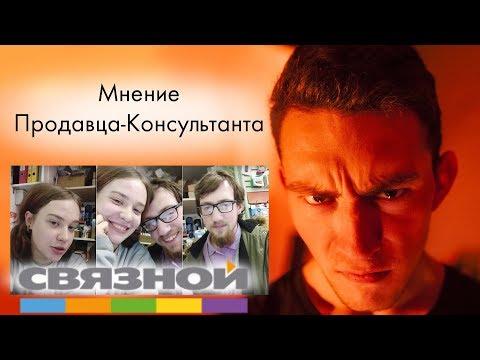 СВЯЗНОЙ - XIAOMI. Мнение белорусского Продавца-консультанта.