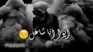 حالات واتس مهرجان الافعا والحاوي  دنيا المشاكل