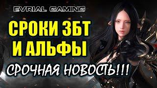 Lost Ark Online: Сроки ЗБТ и Альфа-теста в России