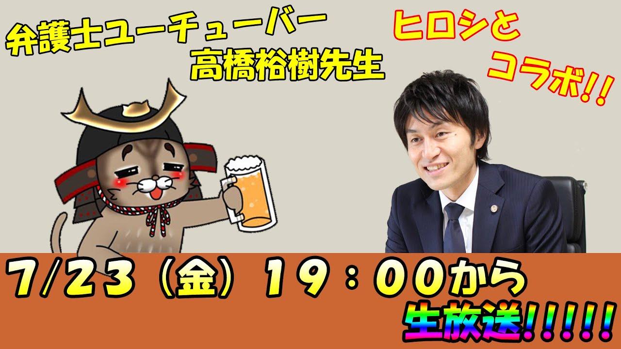 弁護士YouTuber高橋先生とコラボ生放送