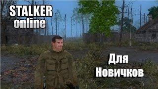 Stalker Online - Для новичков, Рассказ об игре (Обучение, Первые миссии)(, 2014-07-15T15:09:02.000Z)