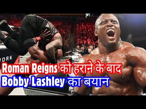 Roman Reigns को हराने के बाद Bobby Lashley का बड़ा बयान सामने आया । Roman Reigns Vs Bobby Lashley