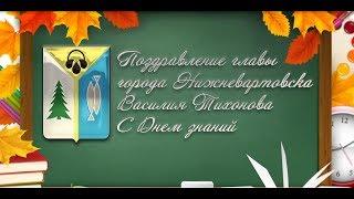 Поздравление главы Нижневартовска с Днем знаний
