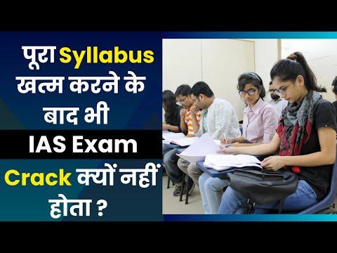 पूरा syllabus खत्म करने के बाद भी IAS Crack क्यों नहीं होता | Why UPSC exam is difficult