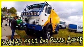 Грузовые автомобили КАМАЗ 4911 для Ралли Дакар. КАМАЗ 4911 обзор и история грузовика