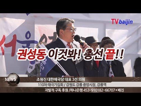 강릉_ '권성동' 지역구 시민의 입방아에 오르다_ 조원진 대표