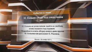 Ю. Екишев снова под следствием