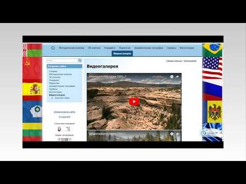 Сайт учителя географии видеоуроки по географии