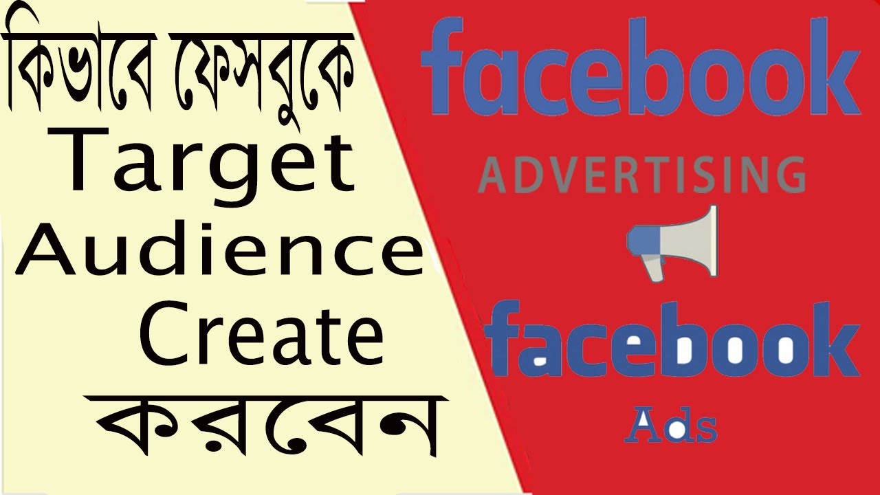 how to create audience in facebook