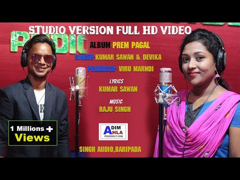 PREM PAGAL NEW SANTALI HD VIDEO || STUDIO VERSION || KUMAR SAWAN & DEVIKA