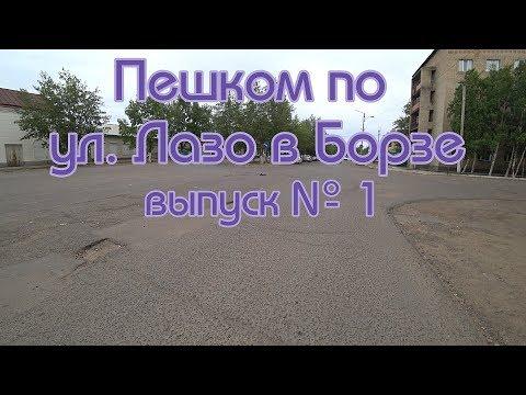 Прогулка по ул. Лазо. Борзя. часть 1. 06.07.2019