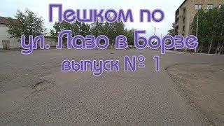 часть 1. Прогулка по ул. Лазо, Борзя, 06.07.2019
