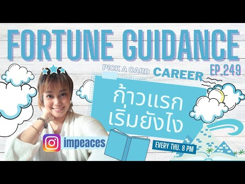 [EP.249] ก้าวแรกเริ่มยังไง [Timeless] By Fortune Guidance