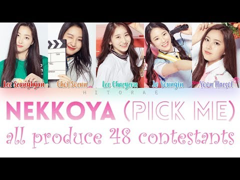 Produce 48 Pick Me (내꺼야) (Nekkoya) Lyrics HAN/ROM/ENG